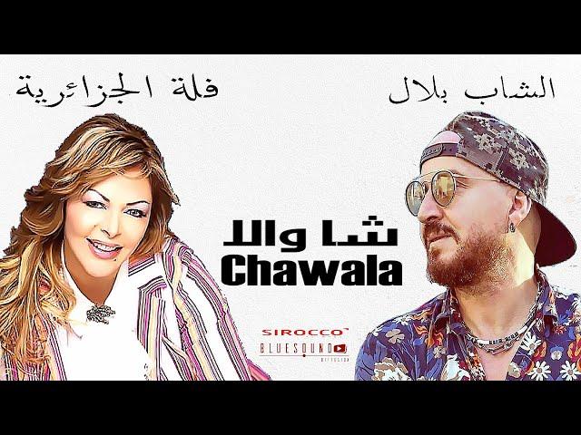 Fella El Djazairia duo Cheb Bilal CHAWALA 2018 l �لة الجزائرية و الشاب بلال- شاولا