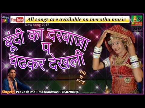 बूंदी का दरवाजा प चढकर देखली || Prakash Mali Mehandwas Tonk || New Song By Merotha Music