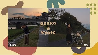 soomara in osaka & kyoto travel 오사카,교토 5박6일 일본여행