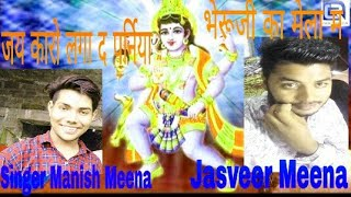 New Dj rajasthani bheruji song 2019 !जय कारो लगा द र पर्निया भेरुजी जी का मेला म सिंगर Manish meena