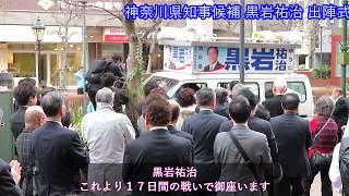 神奈川県知事候補 黒岩祐治「出陣式」