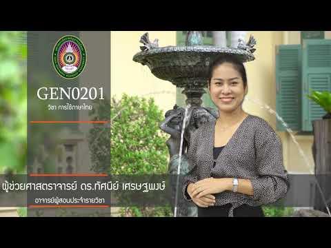 บทที่ 4 ภาคเรียนฤดูร้อนปีการศึกษา 2563 GEN0201 การใช้ภาษาไทย
