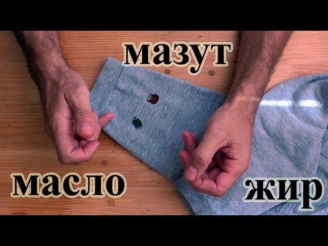 Как удалить мазут, масло и жирные пятна с одежды за 1 минуту. Чем вывести мазутное пятно