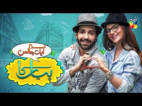Ek Chance Pyar Ka | HUM TV | Telefilm Eid | Special 2018 thumbnail