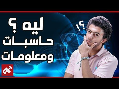 ازاي أشتغل مطور ألعاب ؟  ازاي أكون هاكر ؟ Q&A ازاي أشتغل في عرب هاردوير؟