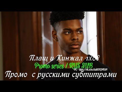 Плащ и Кинжал 1 сезон 8 серия - Промо с русскими субтитрами (Сериал 2018)