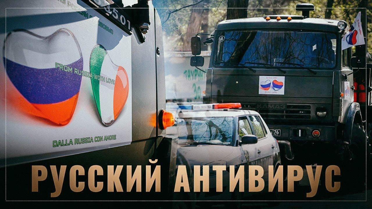 США: русский антивирус для Европы Путина