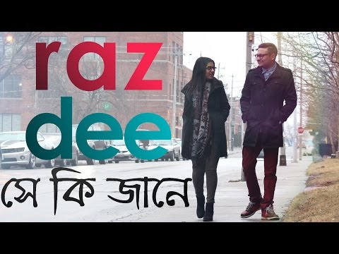 Raz Dee : Shey Ki Janey | OFFICIAL MUSIC VIDEO (HD) | BANGLA R&B | With English Sub