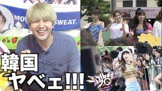 参加費無料!韓国行けばTWICEにあえる韓国のK-POP事情スゲェ!!!