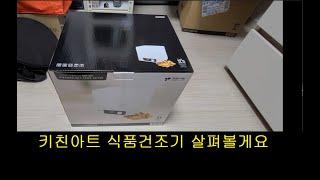 키친아트 5단 식품건조기 (KNT-202) 개봉기