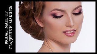 """Видео урок """"Свадебный макияж"""" / """"Bridal make up"""" Tutorial"""
