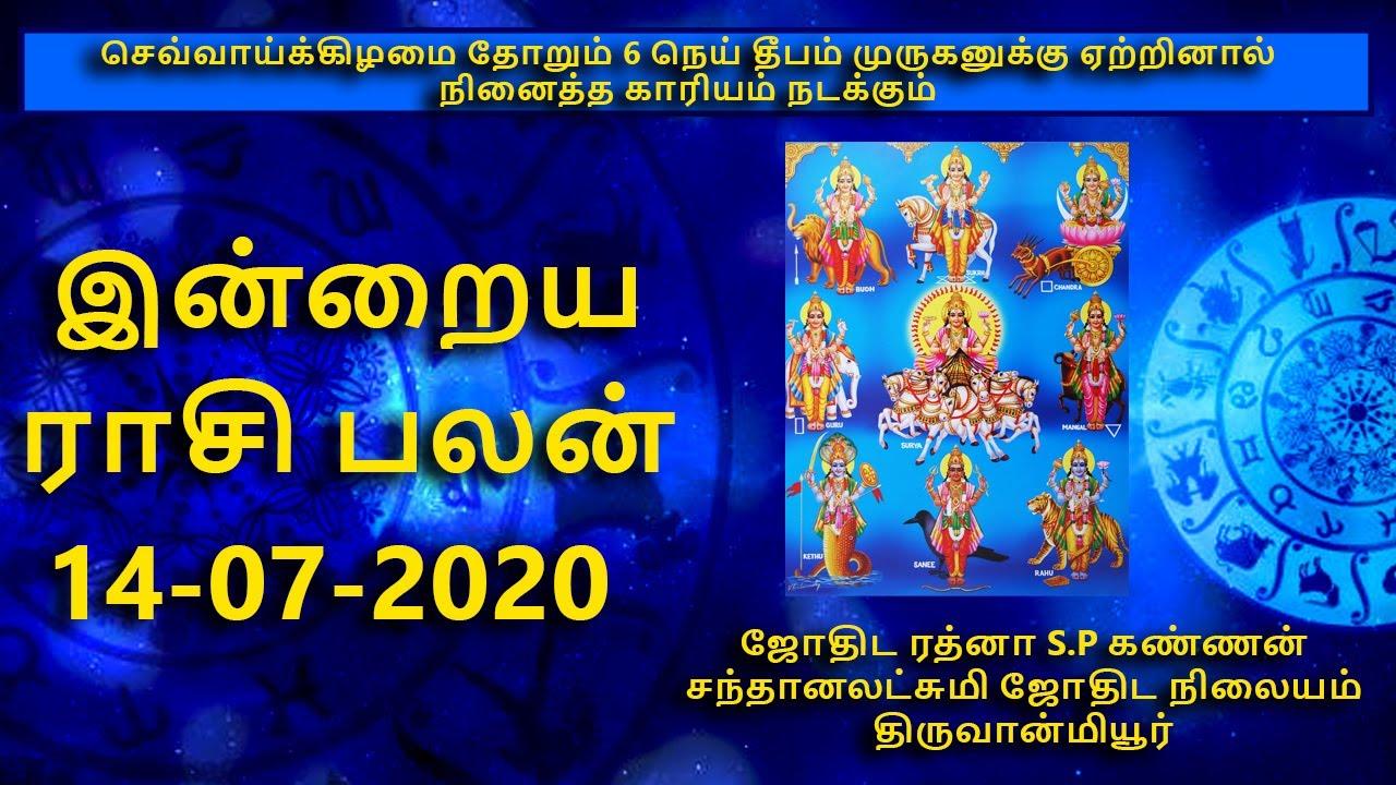 Today Rasi Palan - 14/07/2020 | Indraya Rasi Palan Tamil | இன்றைய ராசிபலன்