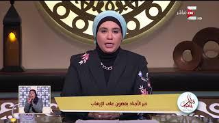 قلوب عامرة - د. نادية عمارة: لولا جيش مصر لضاع الإسلام
