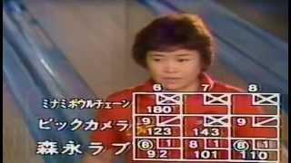 1984年 スターボウリング B 斎藤志乃ぶVS栗原桂子VS井上和子