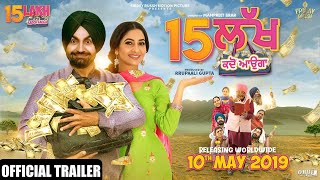 15 LAKH KADON AAUGA ( OFFICIAL TRAILER  ) | RAVINDER GREWAL | POOJA VERMA - New Punjabi Movies 2019