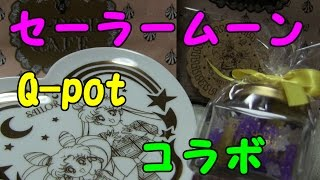 【セーラームーン】夢のコラボレーション【Q-pot】