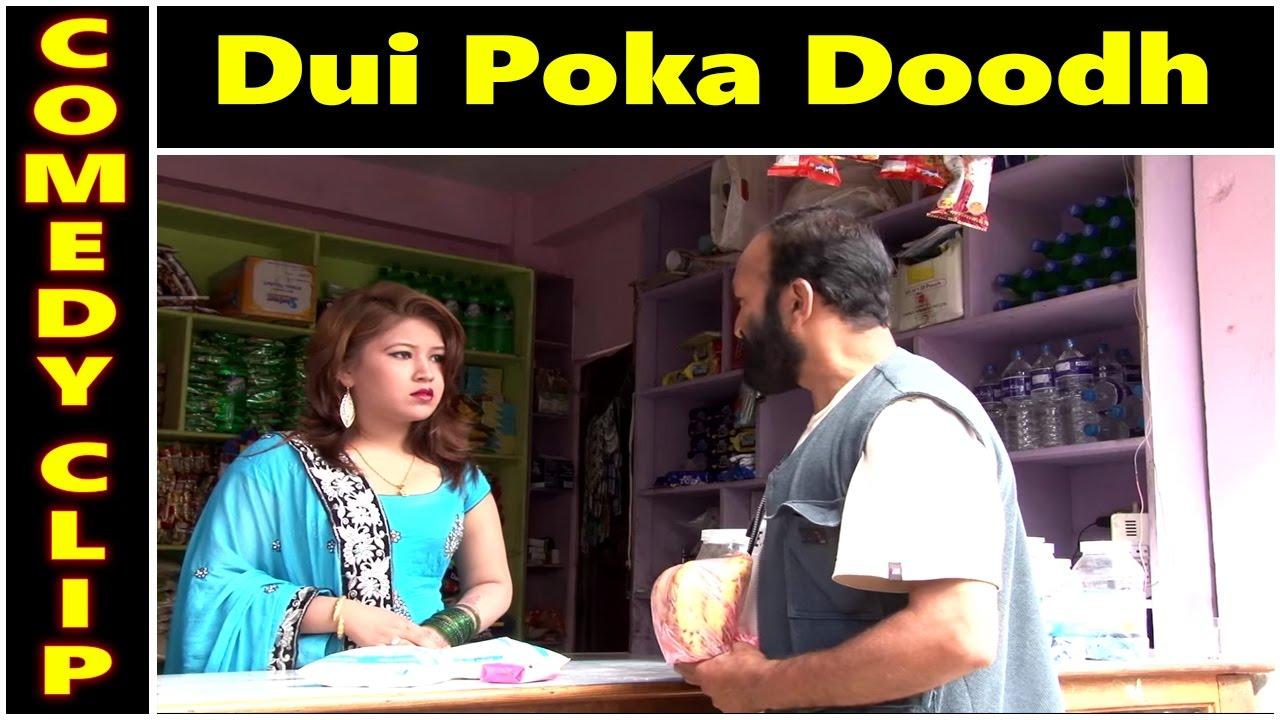 Download Chatpate Nepali Jokes   Dui Poka Doodh   दुई पोका दुध्   Comedy Video