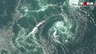 直径15メートル 鳴門海峡、迫力の渦潮 thumbnail