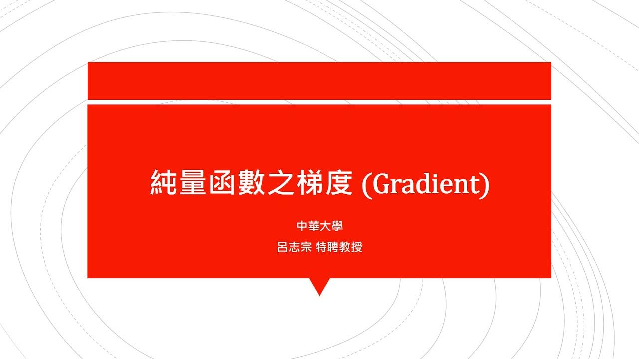 教學影片】提要226:純量函數之...