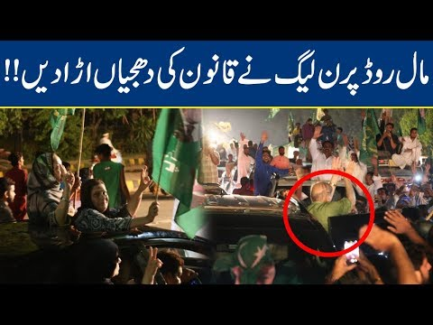 PMLN Takes Law in Hand - Live From Mall Road Rally