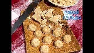Сарай Хэльва или Халва)) Турецкие сладости