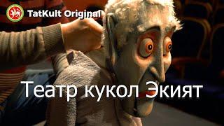 Театр кукол Экият // TatKult Original