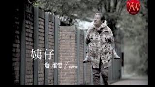 詹雅雯【姨仔】Official Music Video