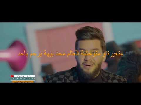 مو مال احد محمد السالم كاملة مت الكلمات | mo mal ahad mohamed alsalem