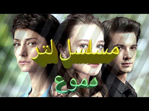 مسلسل لتر دموع مترجم للعربية الحلقة10 Youtube