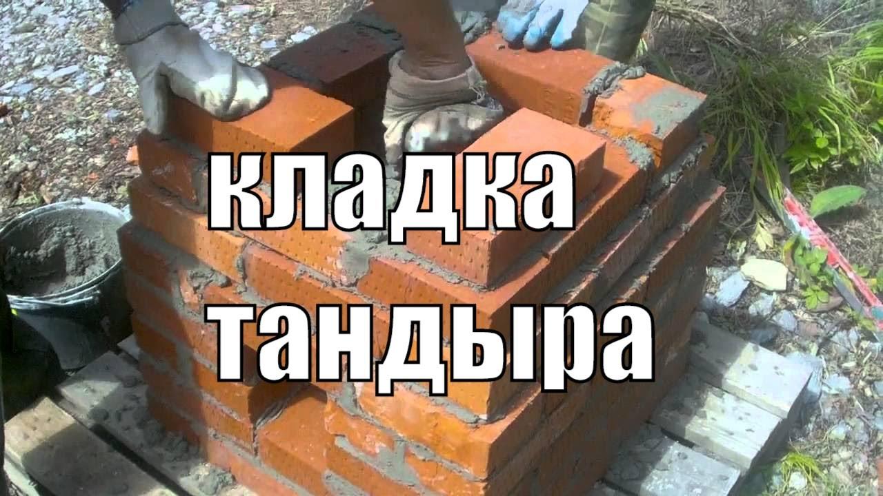 Тандыр квадратный из кирпича своими руками фото 72