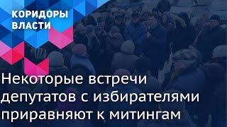 видео Госдума приняла закон о местах встречи депутатов с избирателями