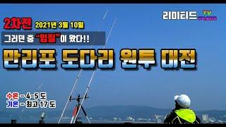 [리미티드TV]만리포 도다리 원투 낚시 2차전.기온 최…