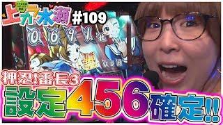 上カラ水瀬#109 [必勝本WEB-TV][パチスロ][スロット] thumbnail