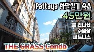 🇹🇭 태국 파타야 한달살기 숙소~!! THE GRASS Condo 월 45만원 Airbnb 수영장, 피트니스 Pattaya Ep.1 [ENG, 한글]