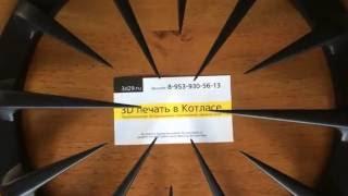 3D печать в Котласе(, 2016-05-28T12:10:41.000Z)