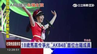 繼周子瑜,成功在韓國出道之後,18歲的台灣女孩馬嘉伶,也從兩千多人中...