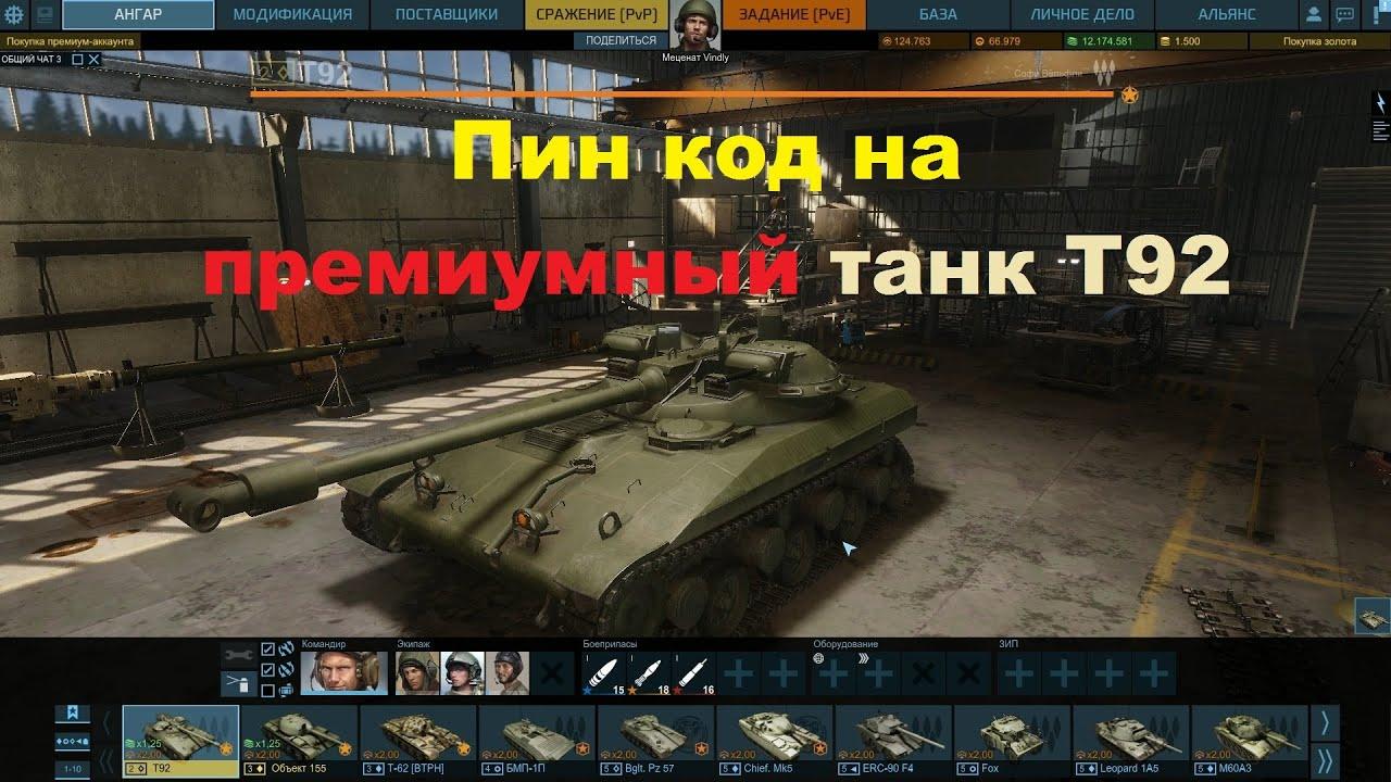 Игра армата танк видео
