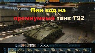 Пин код на премиумный танк T92 в Armored warfare Проект Армата
