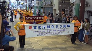 京都橘S.H.S. BAND 文化庁創立50周年記念パレード 2018.09.29