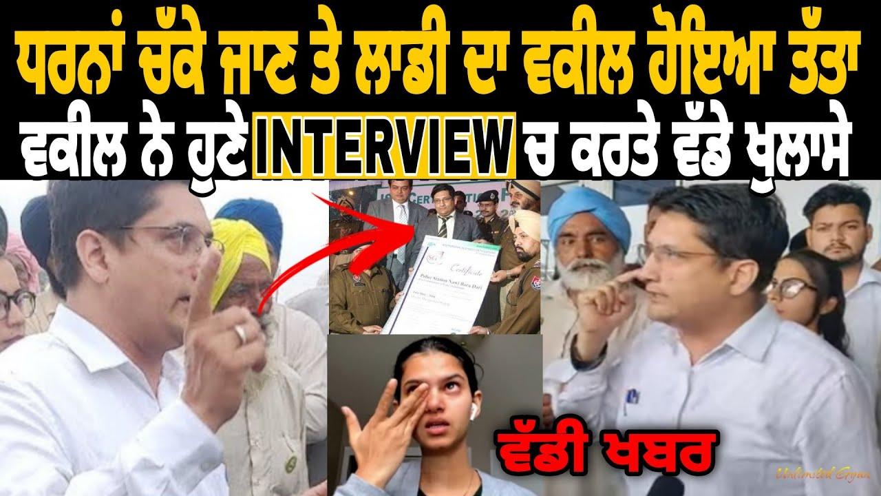Interview ! Laddi De Vakeel Ne Dharna Chakn Toh Vaad Kite Vadde Khulase | Beant Kaur News