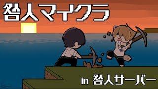 [LIVE] 咎人マイクラ 踏み出した新天地!大冒険の始まり【にじさんじ】