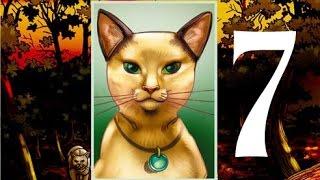Коты-Воители: Звездоцап и Саша - В поисках дома. Часть 7