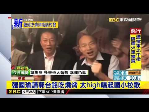 韓國瑜請郭台銘吃燒烤 太high唱起國小校歌