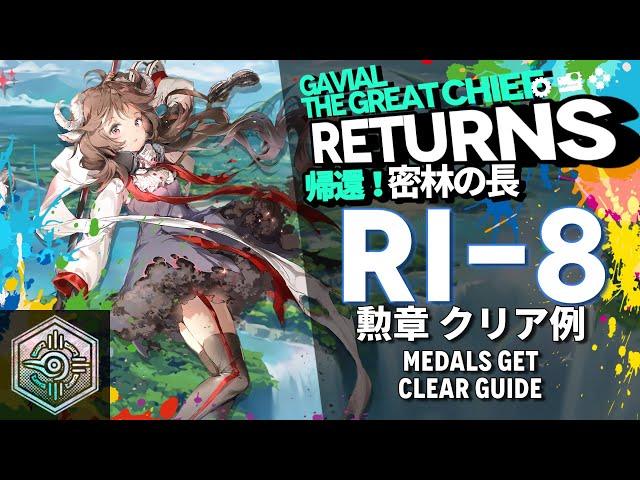 【アークナイツ】RI-8 メッキ加工勲章「帰還!密林の長