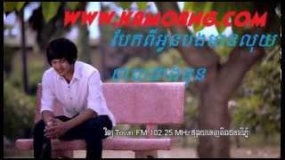 Khem - Bek Pi Oun Bong Mean Luy Jay Jeang Mun by Khem TOWN CD Vol 54