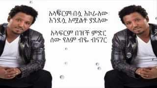 tamrat desta -  sew hulu ( ሰው ሁሉ) amharic lyrics new