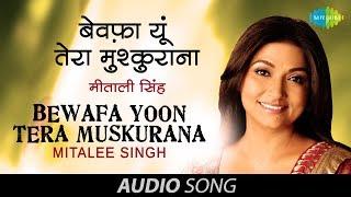 Bewafa Yoon Tera Muskurana | Ghazal Song | Mitalee Singh