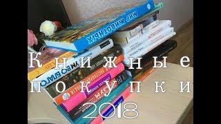 Снова книжные покупки! Много книг!