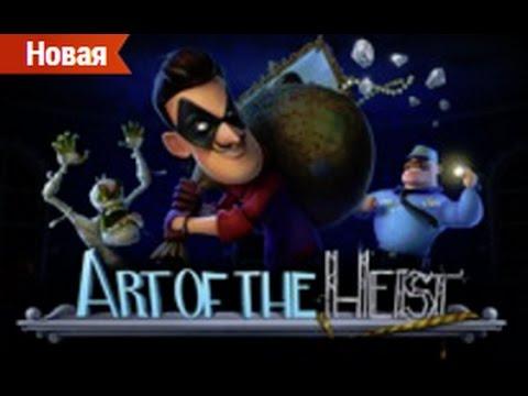 Art of The Heist (Fonbet)