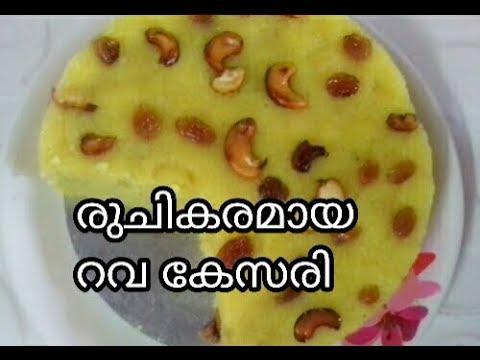 how to make rava kesari in telugu